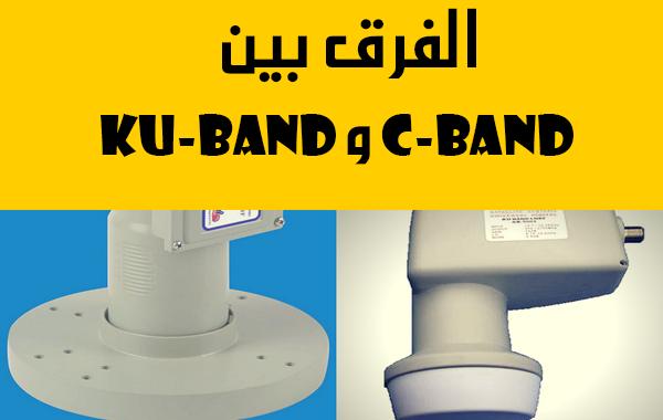 الفرق بين انظمة الاستقبال Ku-band و C-band