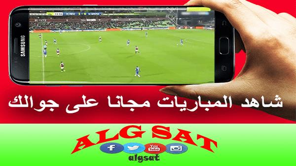 تطبيق TAP TV PRO لمشاهدة القنوات الرياضة مجانا