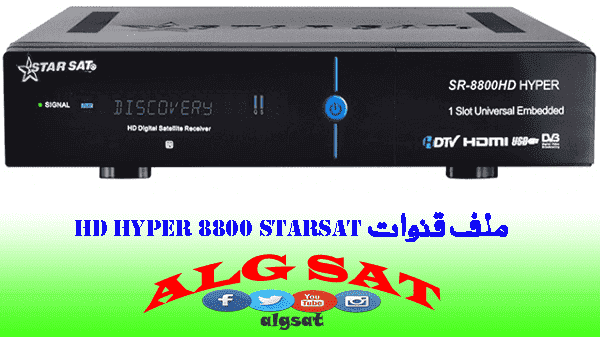 ملف قنوات لجهاز STARSAT 8800 HD HYPER 2019