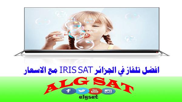 افضل تلفاز في الجزائر IRIS SAT مع الاسعار
