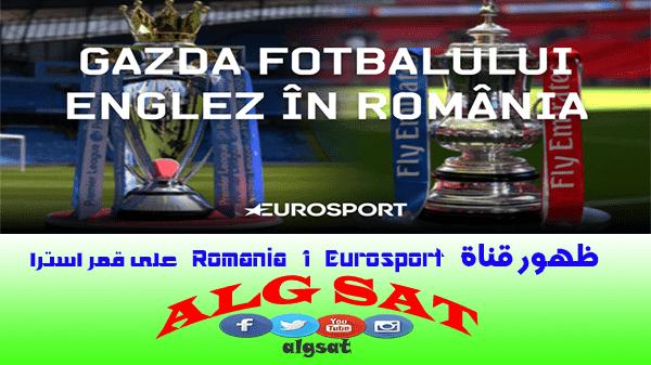ظهور قناة Eurosport 1 Romania على قمر استرا
