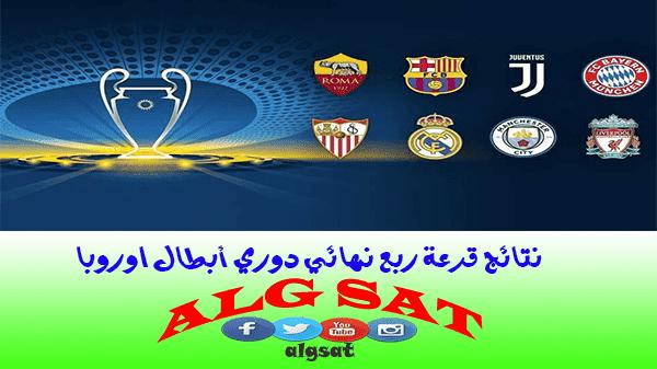 نتائج قرعة ربع نهائي دوري أبطال اوروبا 2019