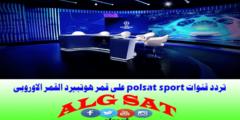 تردد قنوات polsat sport على قمر هوتبيرد القمر الاوروبى Hot Bird 13