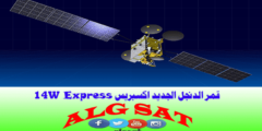 قمر الدنجل الجديد اكسبريس SDS Express 14W