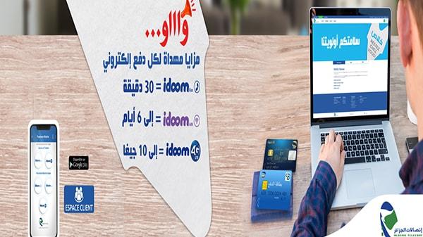 اتصالات الجزائر تقدم هديا لزبائنها عن كل عملية دفع عن طريق خدمة الدفع الإلكتروني