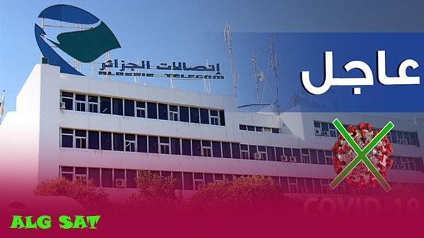اتصالات الجزائر تمنح زبائنها 04 أيام مجانية بعد نفاذ رصيدهم من الانترنت