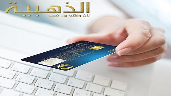 بريد الجزائر تدعو جميع زبائنها إلى استلام البطاقة الذهبية